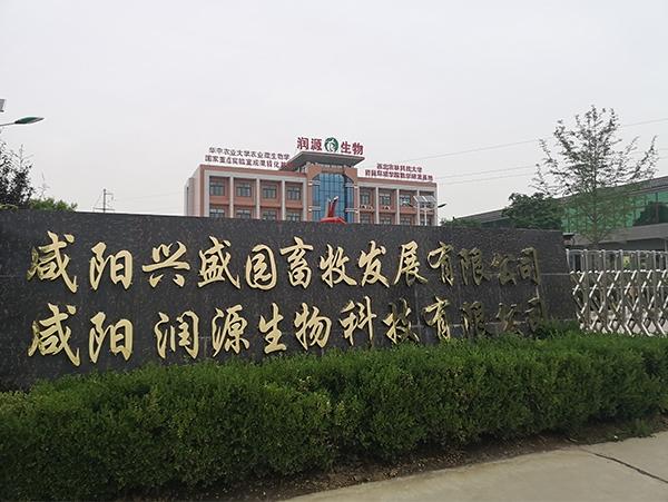 咸阳润源生物科技有限公司