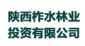 陕西柞水林业投资有限公司