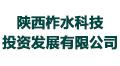 陕西柞水科技投资发展有限公司